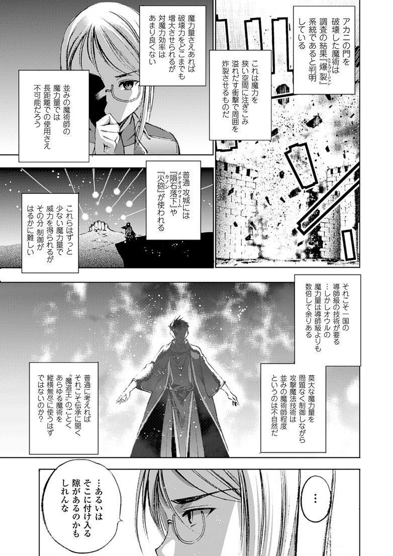魔王の始め方 THE COMIC 第11~13話 56