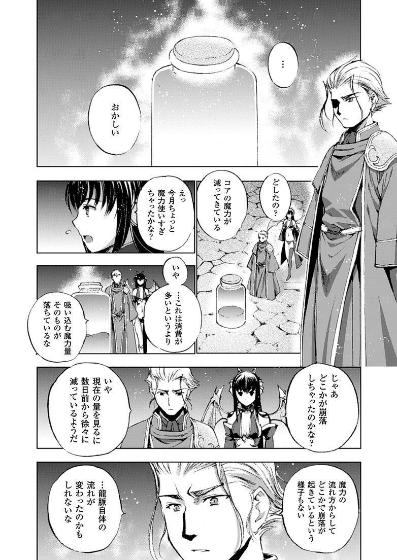 魔王の始め方 THE COMIC 第11~13話 57