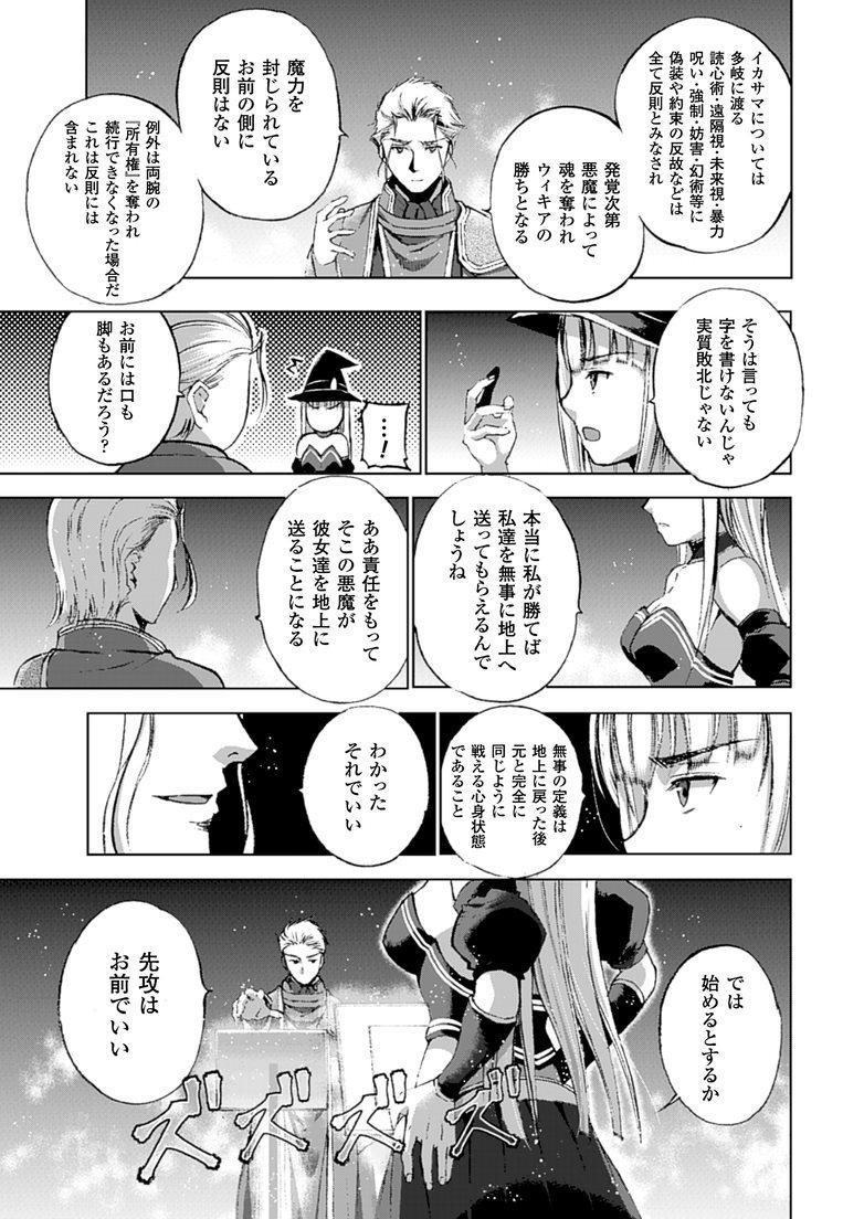 魔王の始め方 THE COMIC 第11~13話 5