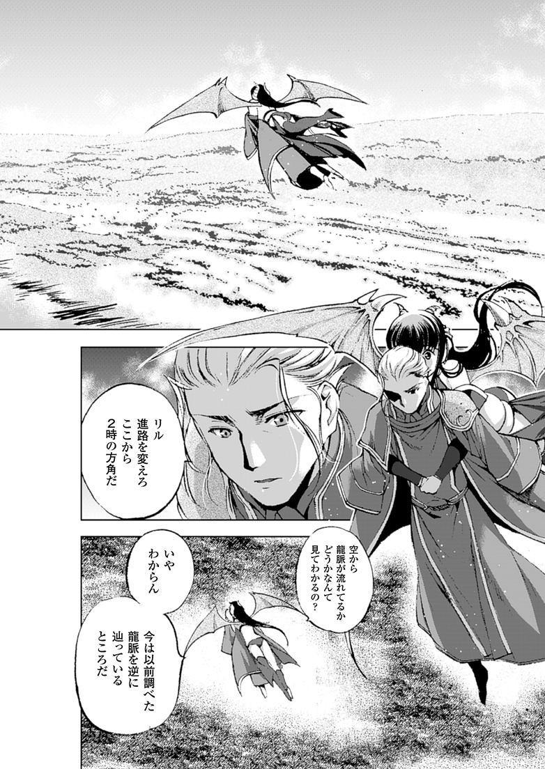 魔王の始め方 THE COMIC 第11~13話 59