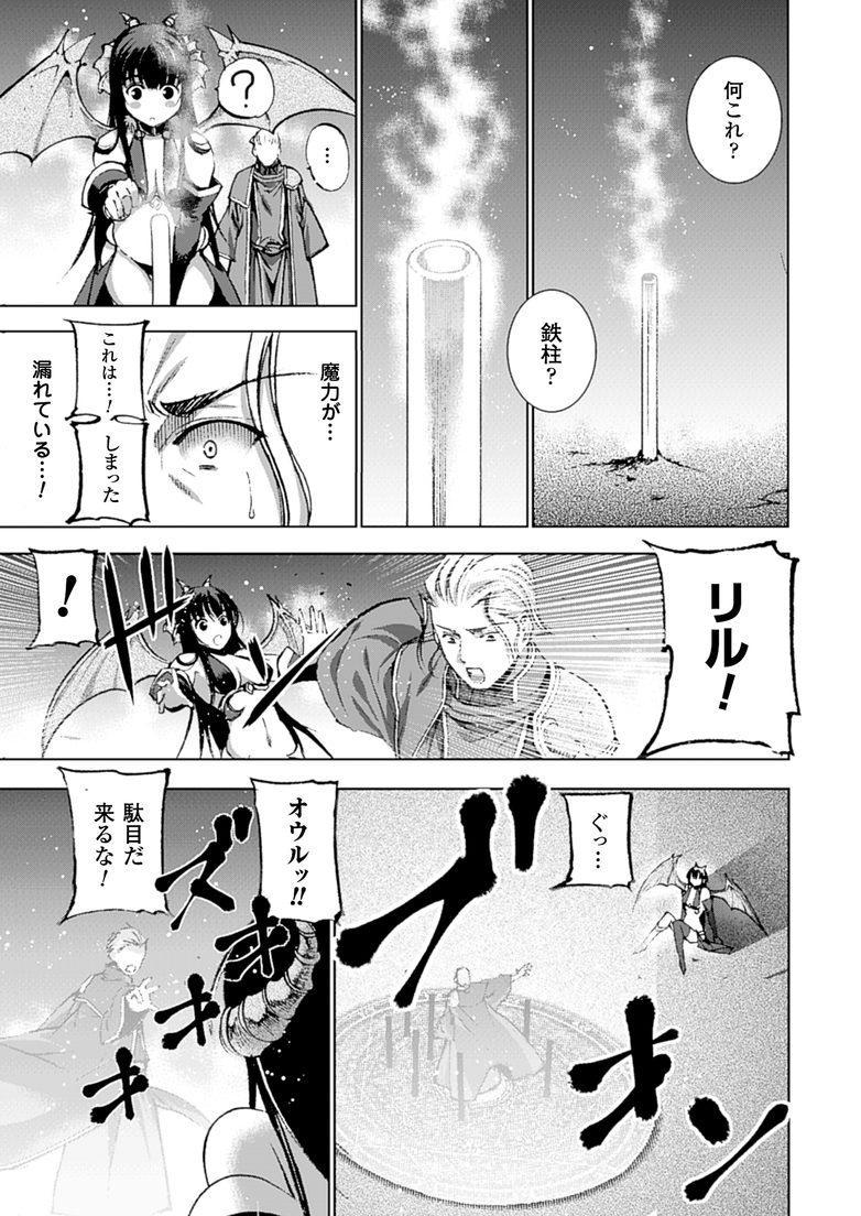 魔王の始め方 THE COMIC 第11~13話 62