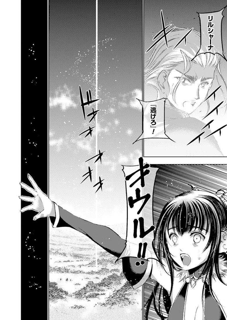 魔王の始め方 THE COMIC 第11~13話 63