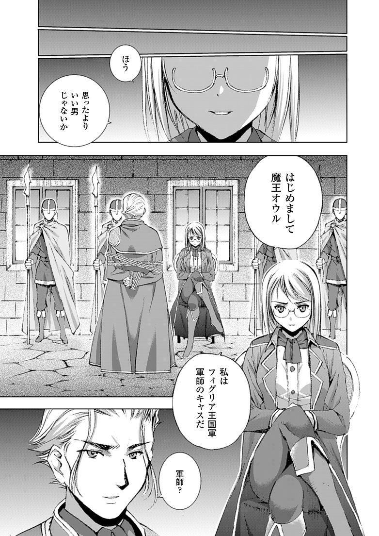 魔王の始め方 THE COMIC 第11~13話 64
