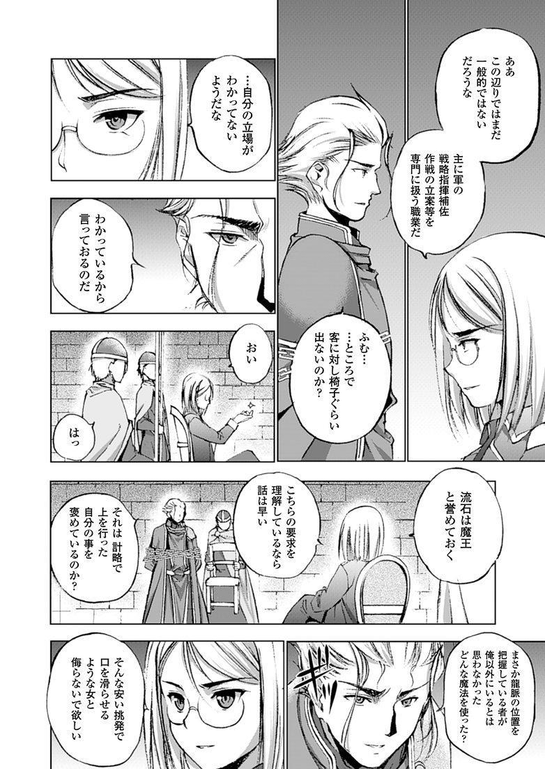 魔王の始め方 THE COMIC 第11~13話 65