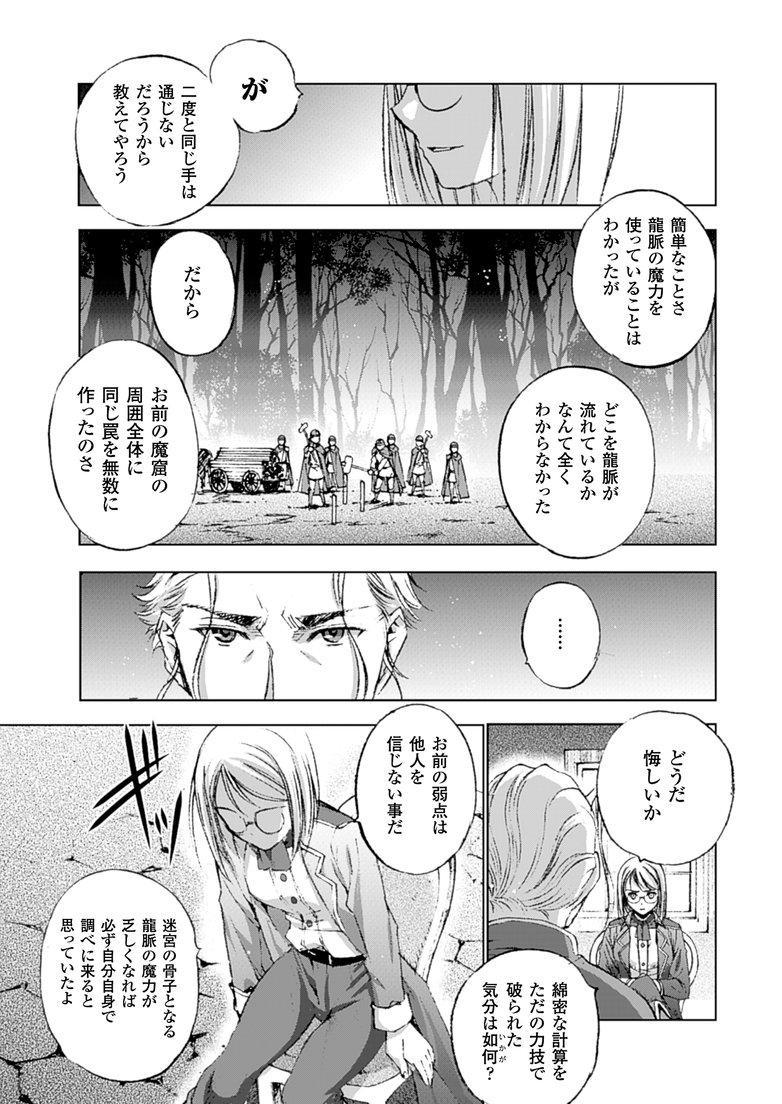 魔王の始め方 THE COMIC 第11~13話 66