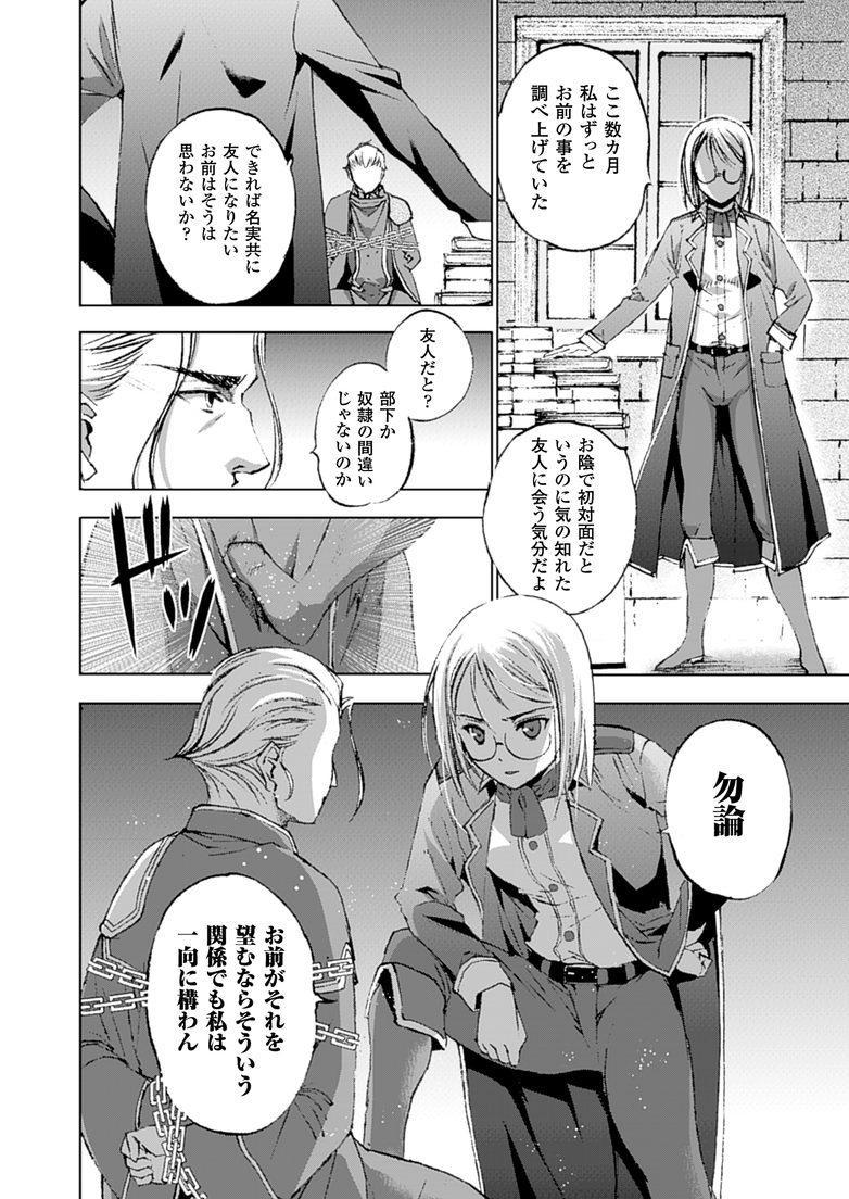 魔王の始め方 THE COMIC 第11~13話 67