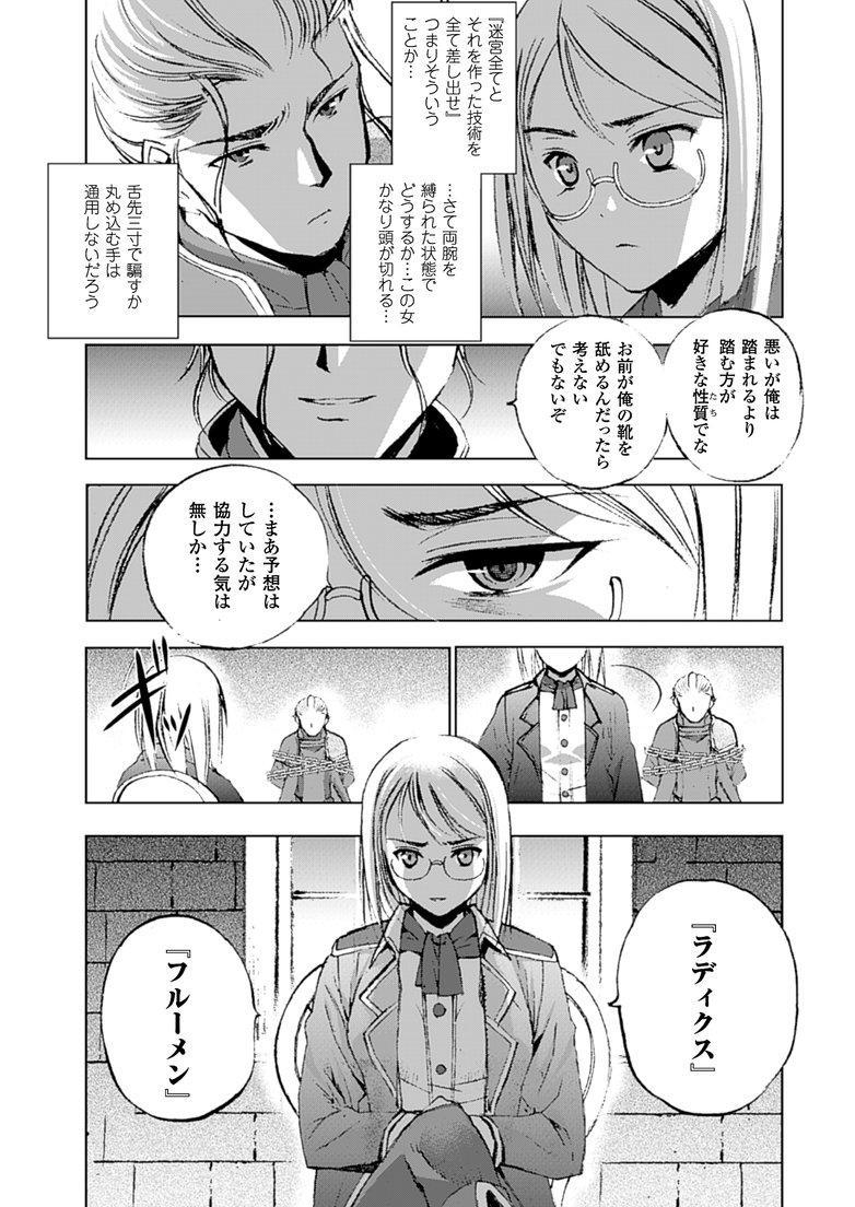 魔王の始め方 THE COMIC 第11~13話 68