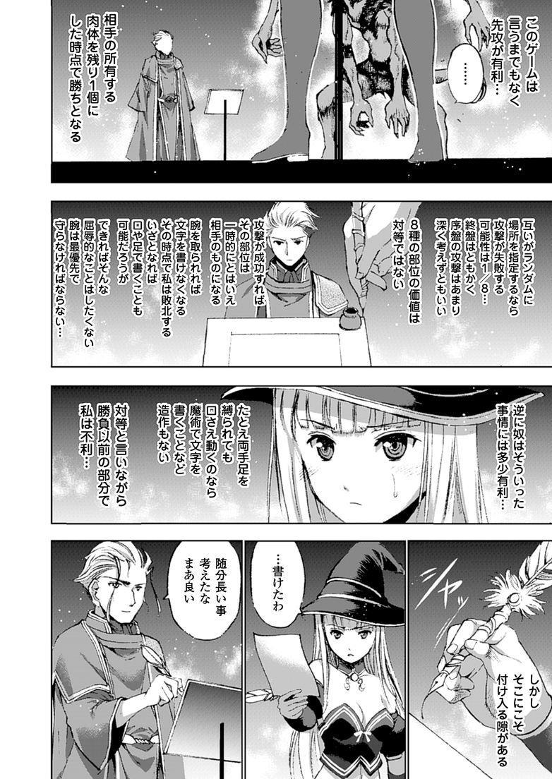 魔王の始め方 THE COMIC 第11~13話 6