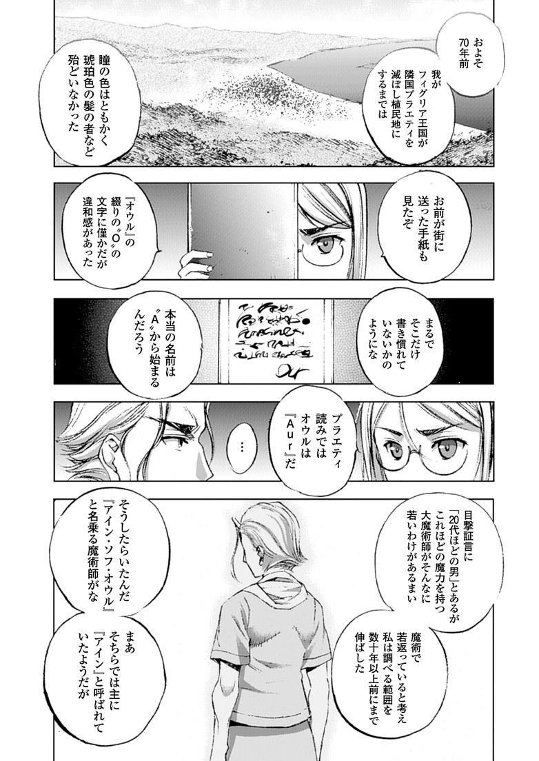 魔王の始め方 THE COMIC 第11~13話 70