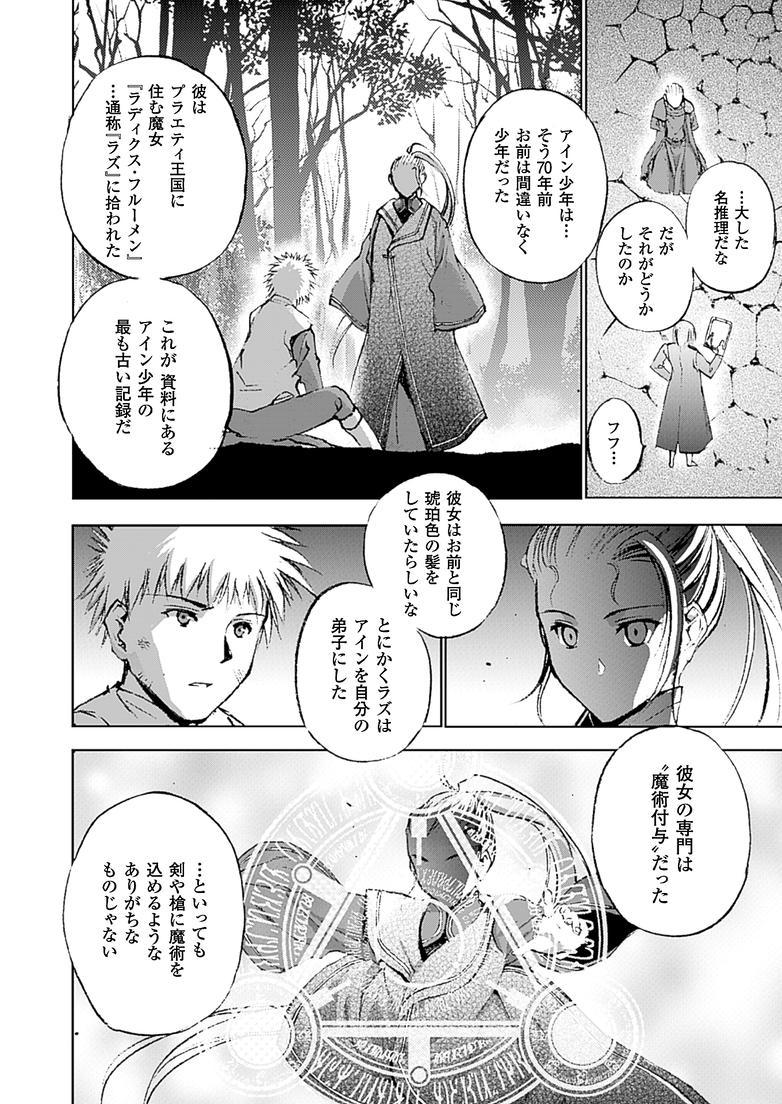 魔王の始め方 THE COMIC 第11~13話 71