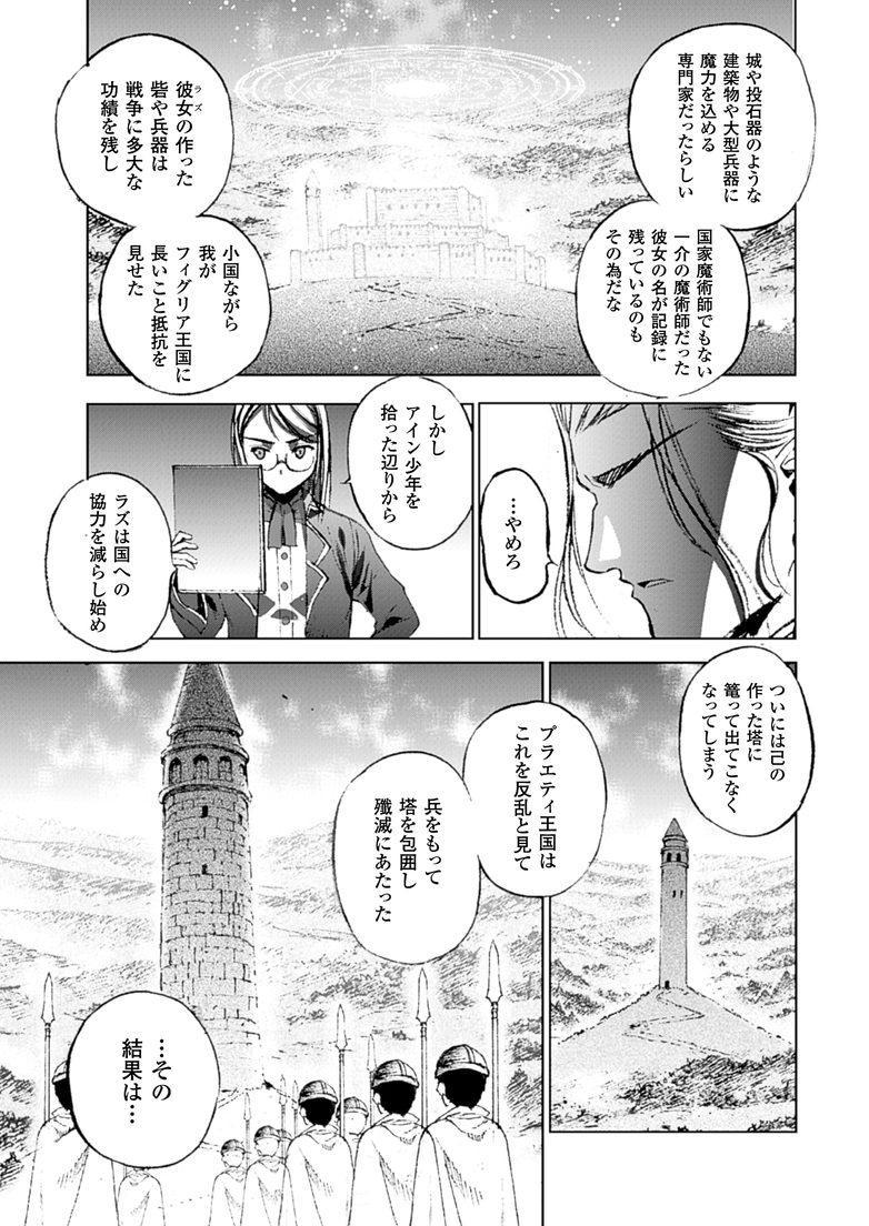 魔王の始め方 THE COMIC 第11~13話 72