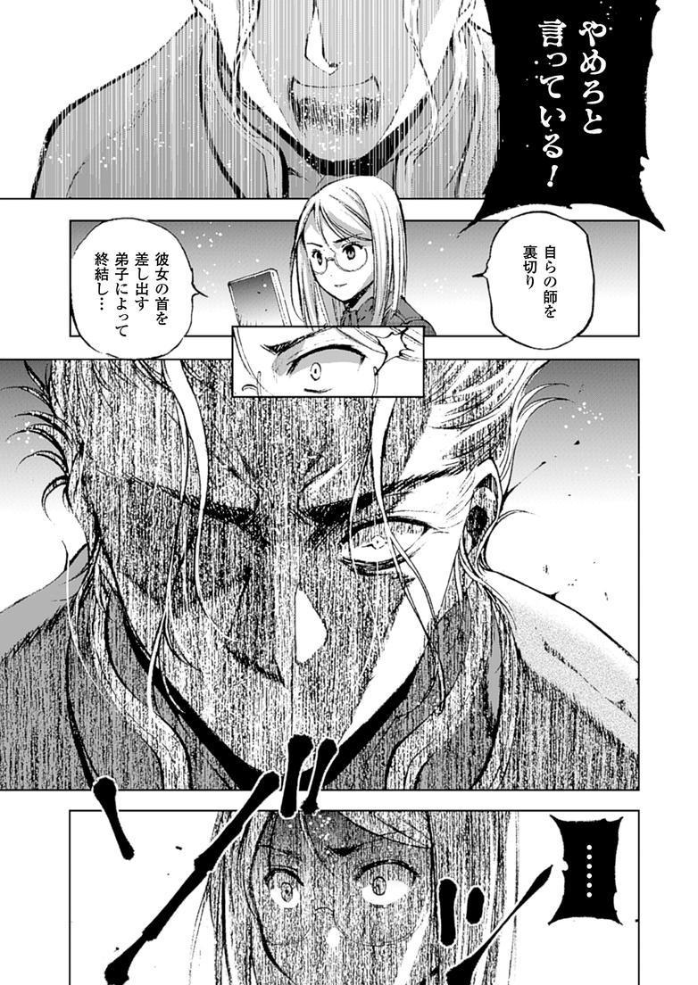 魔王の始め方 THE COMIC 第11~13話 74