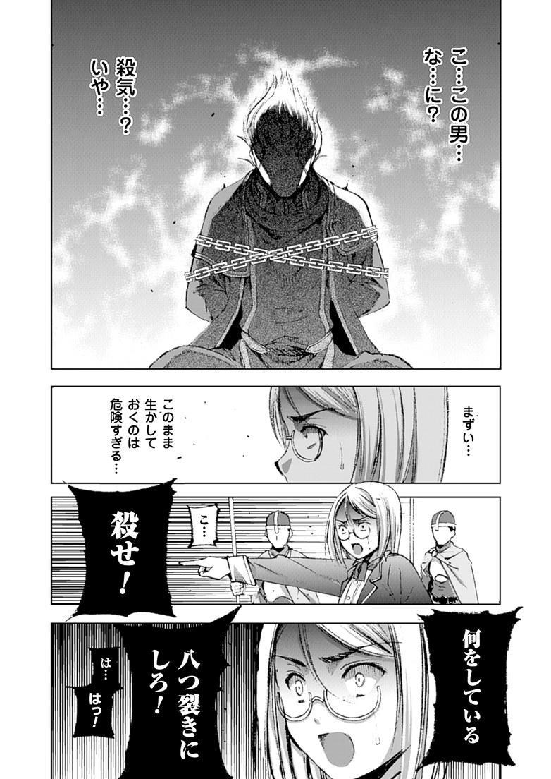 魔王の始め方 THE COMIC 第11~13話 75