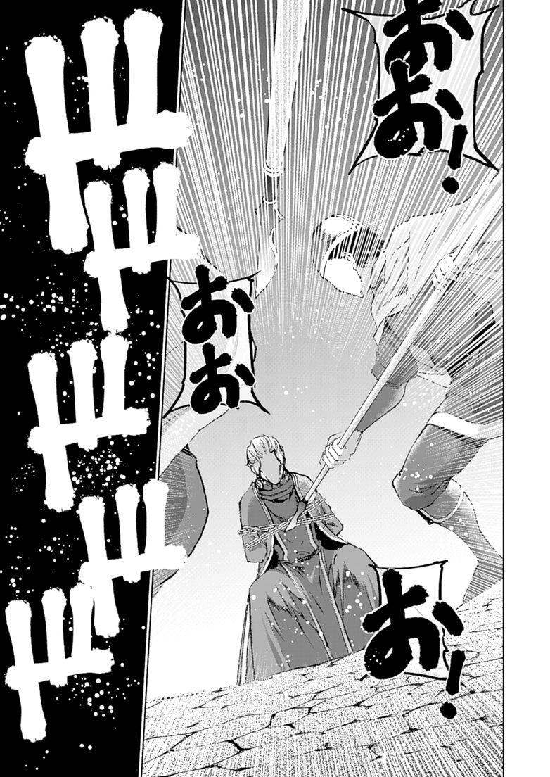 魔王の始め方 THE COMIC 第11~13話 76