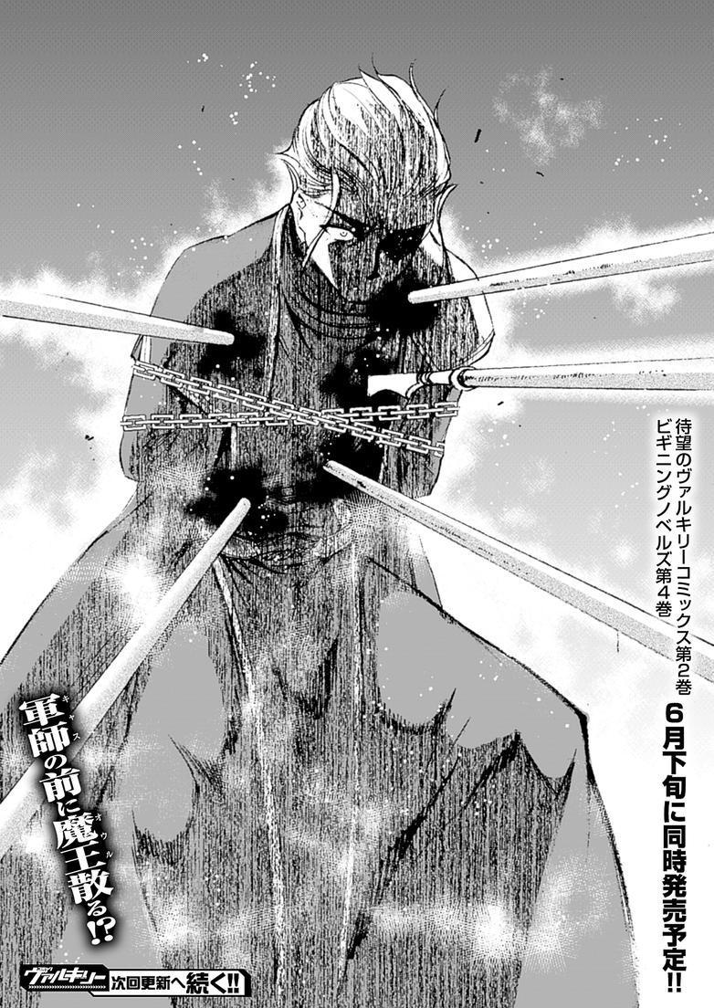 魔王の始め方 THE COMIC 第11~13話 77