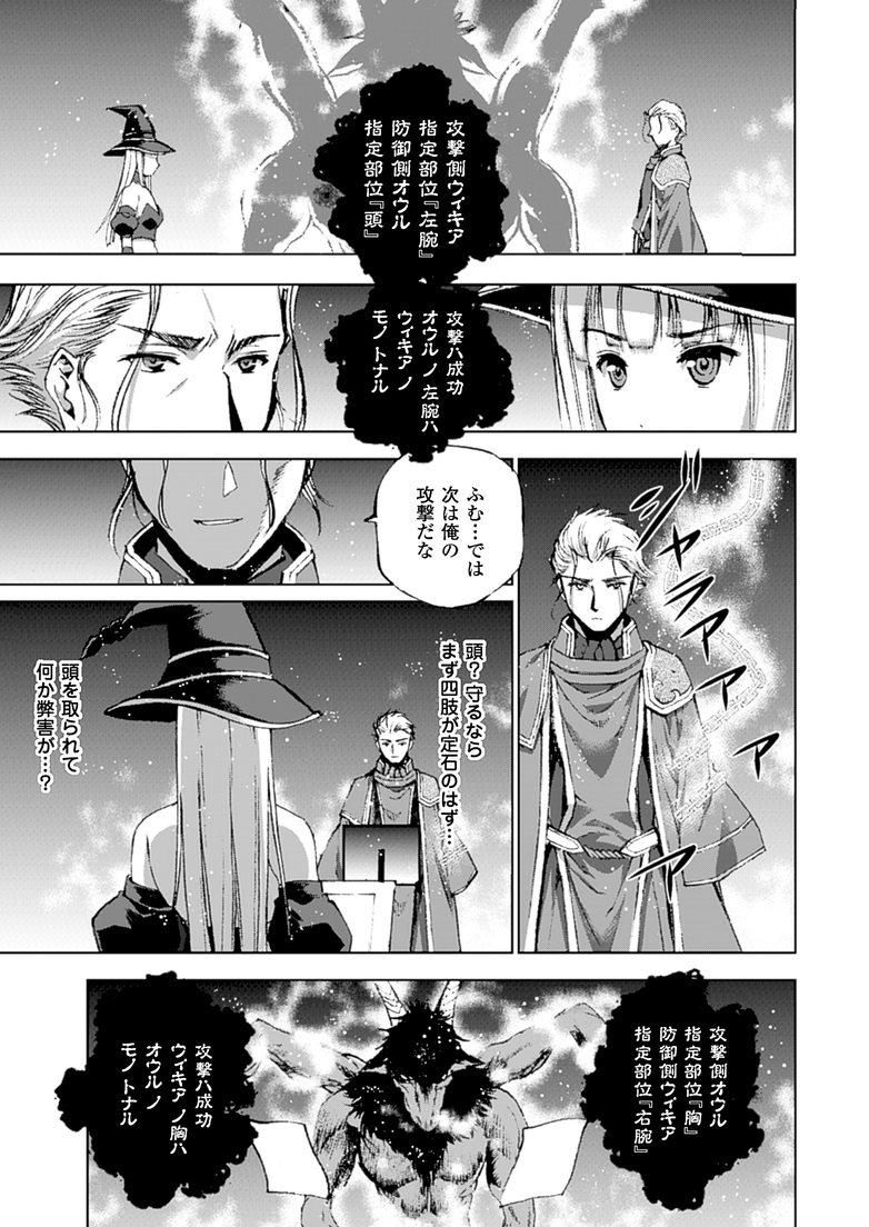 魔王の始め方 THE COMIC 第11~13話 7