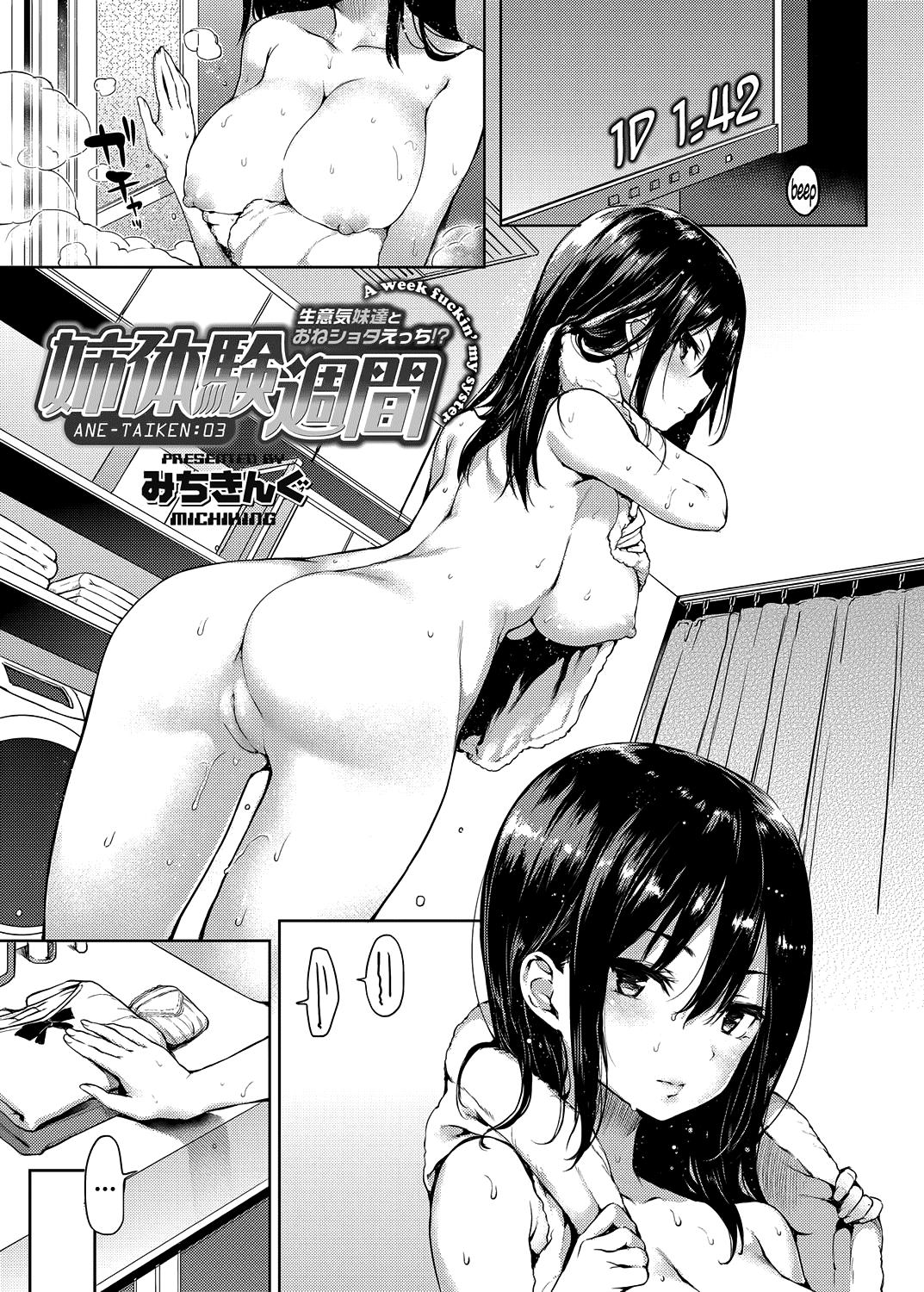 Ane Taiken Shuukan   The Older Sister Experience for a Week ch 1-5 42