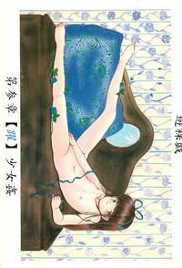 Yuuragi Daisanshou Odori Shoujokan 1