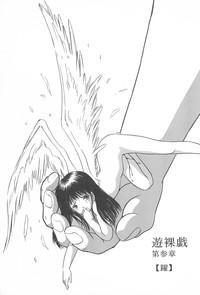 Yuuragi Daisanshou Odori Shoujokan 3