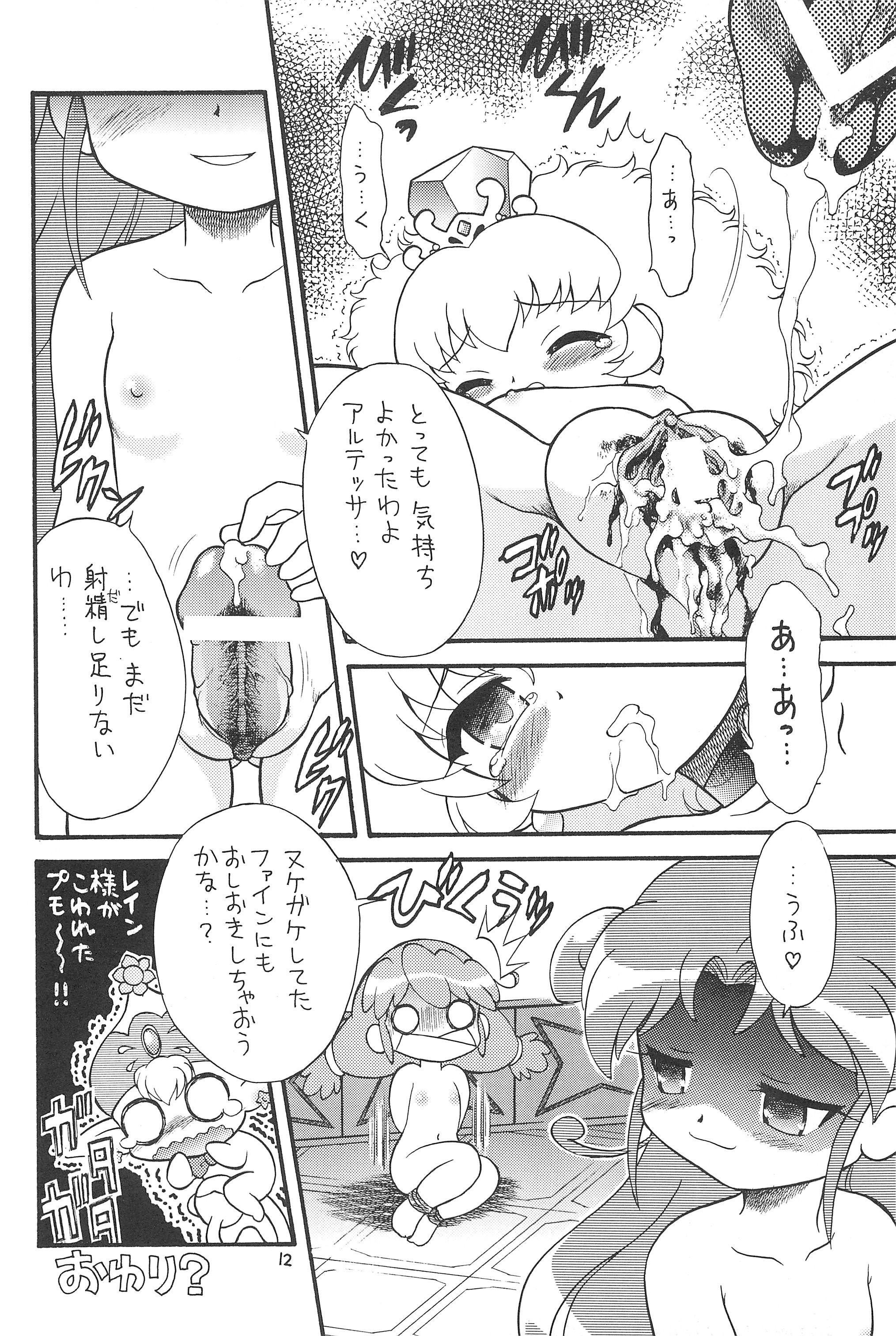 Higawari Obentou 11