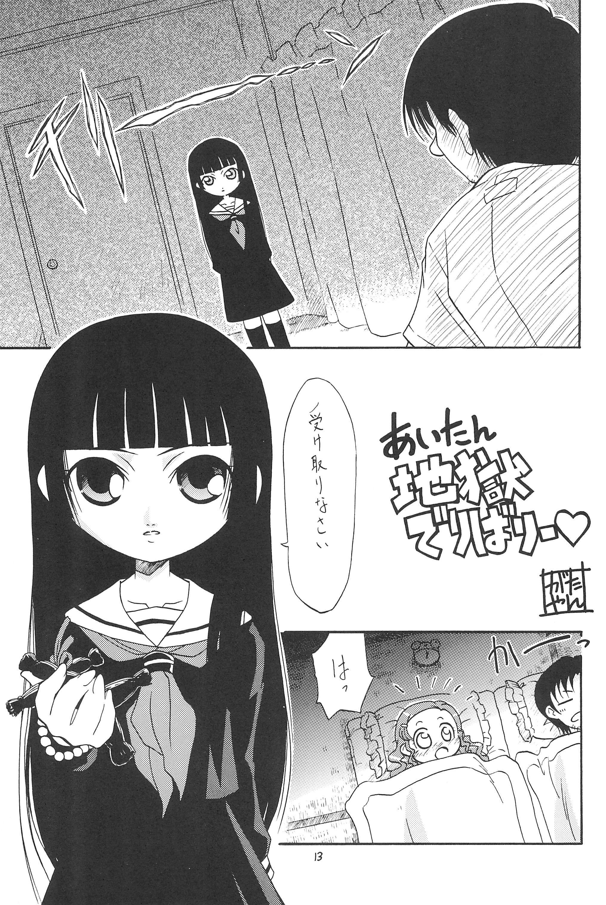 Higawari Obentou 12