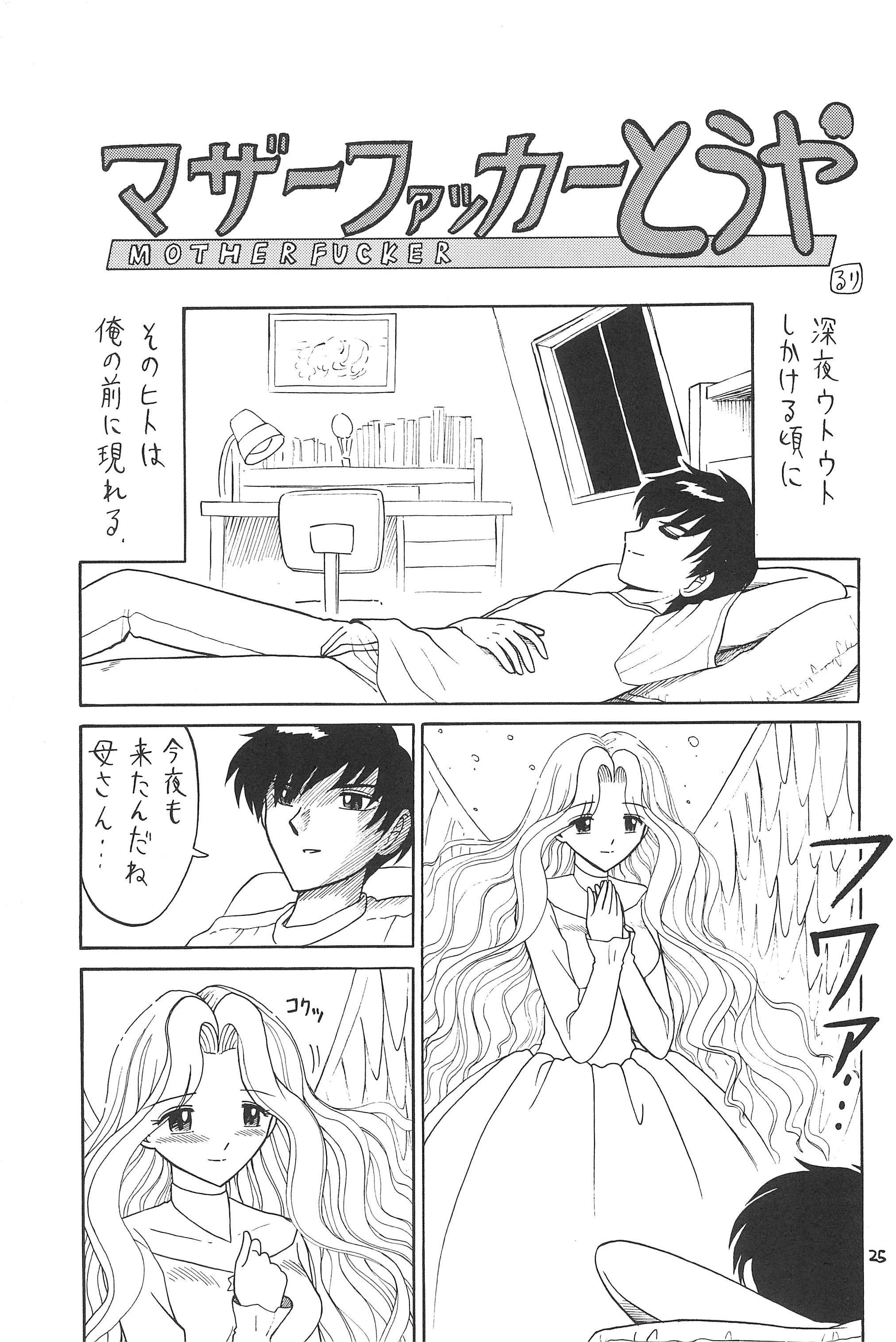 Higawari Obentou 24