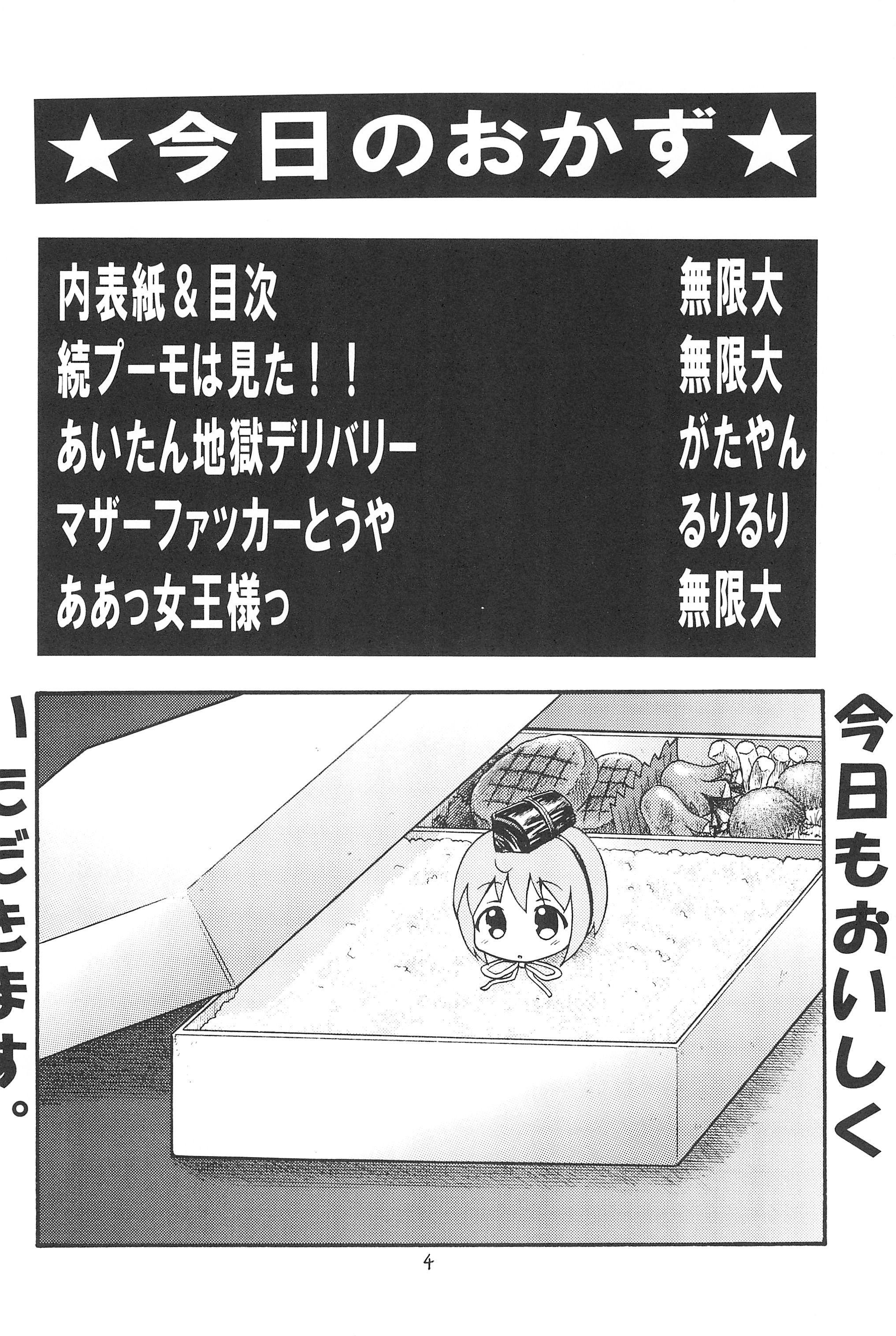 Higawari Obentou 3