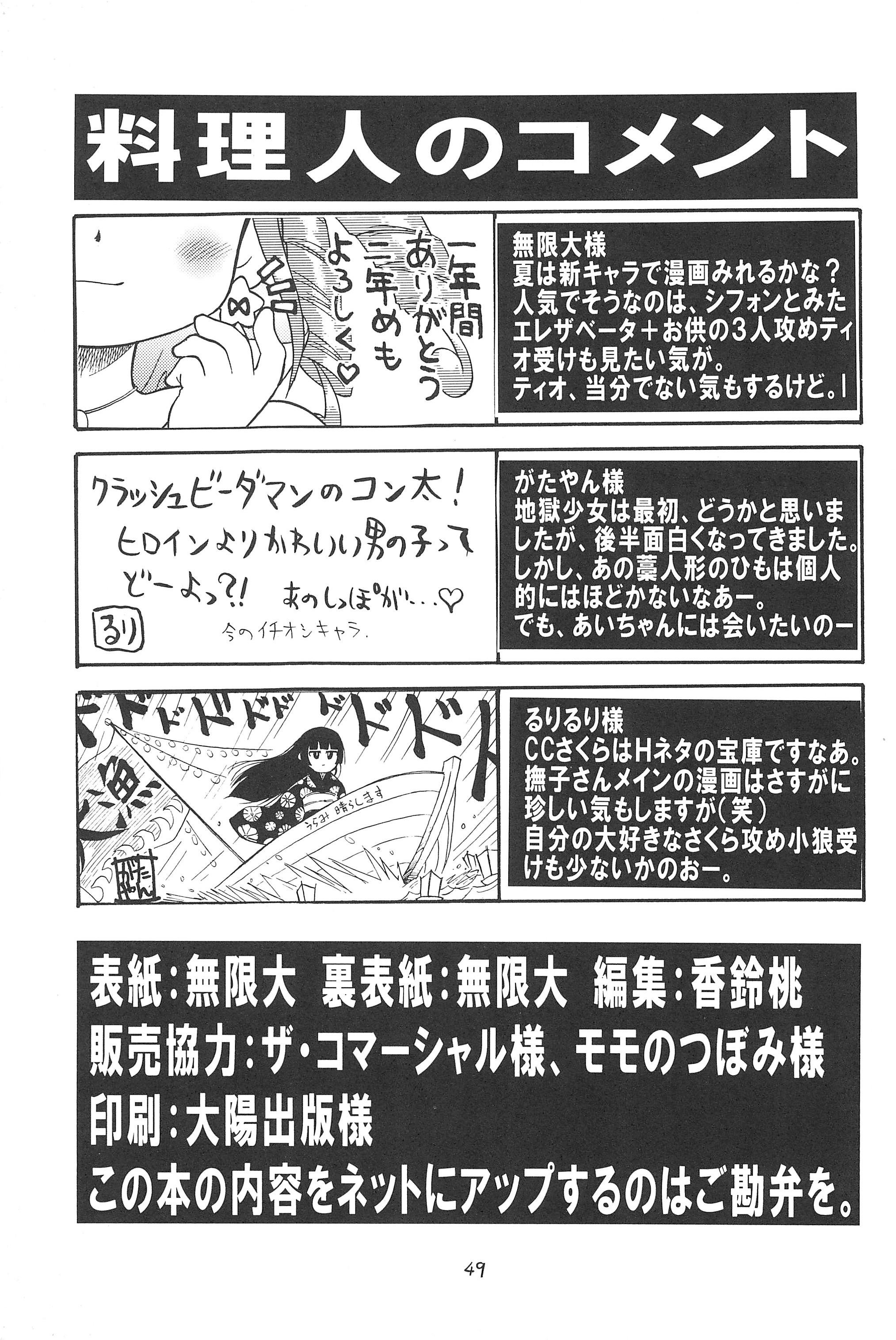 Higawari Obentou 48