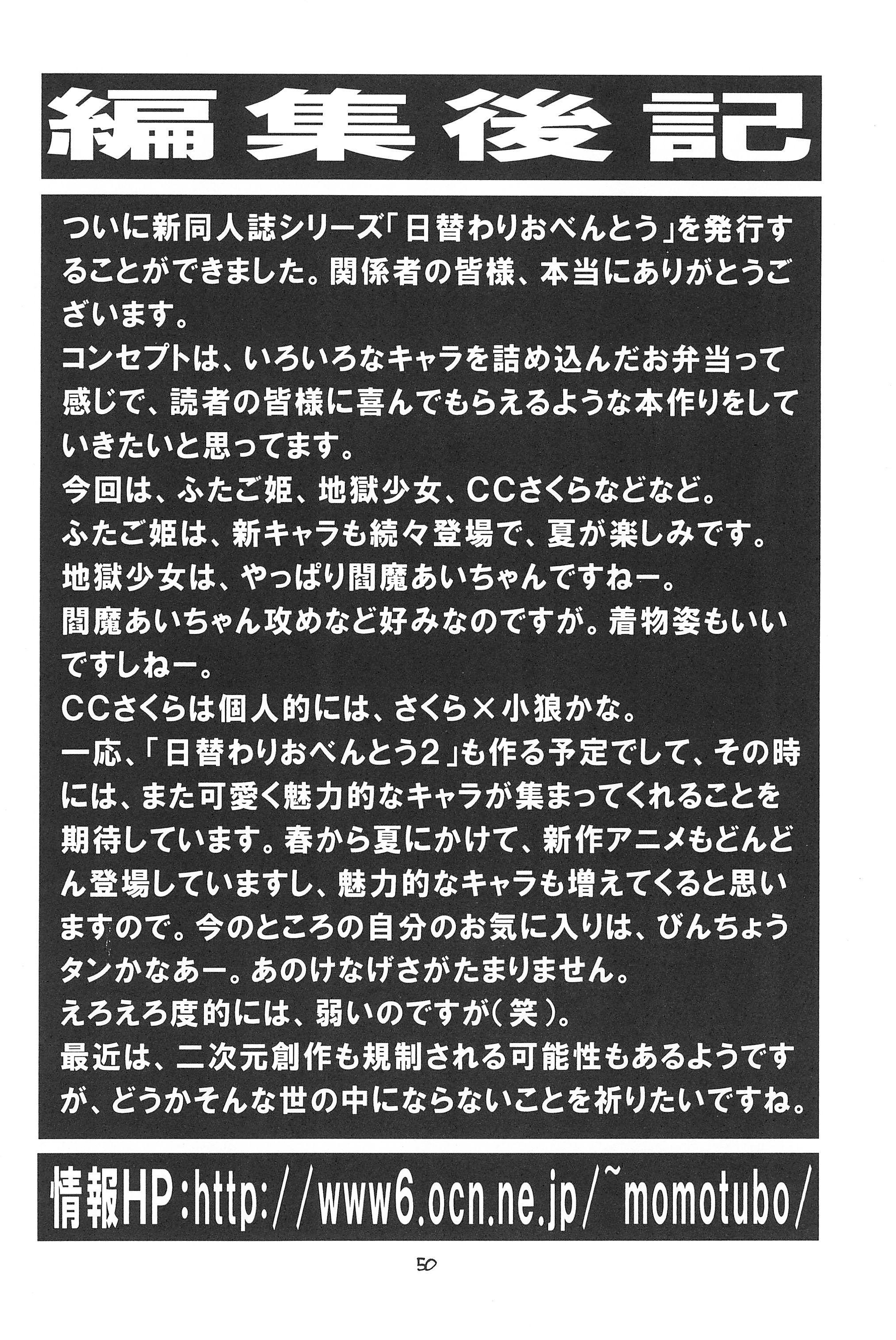 Higawari Obentou 49