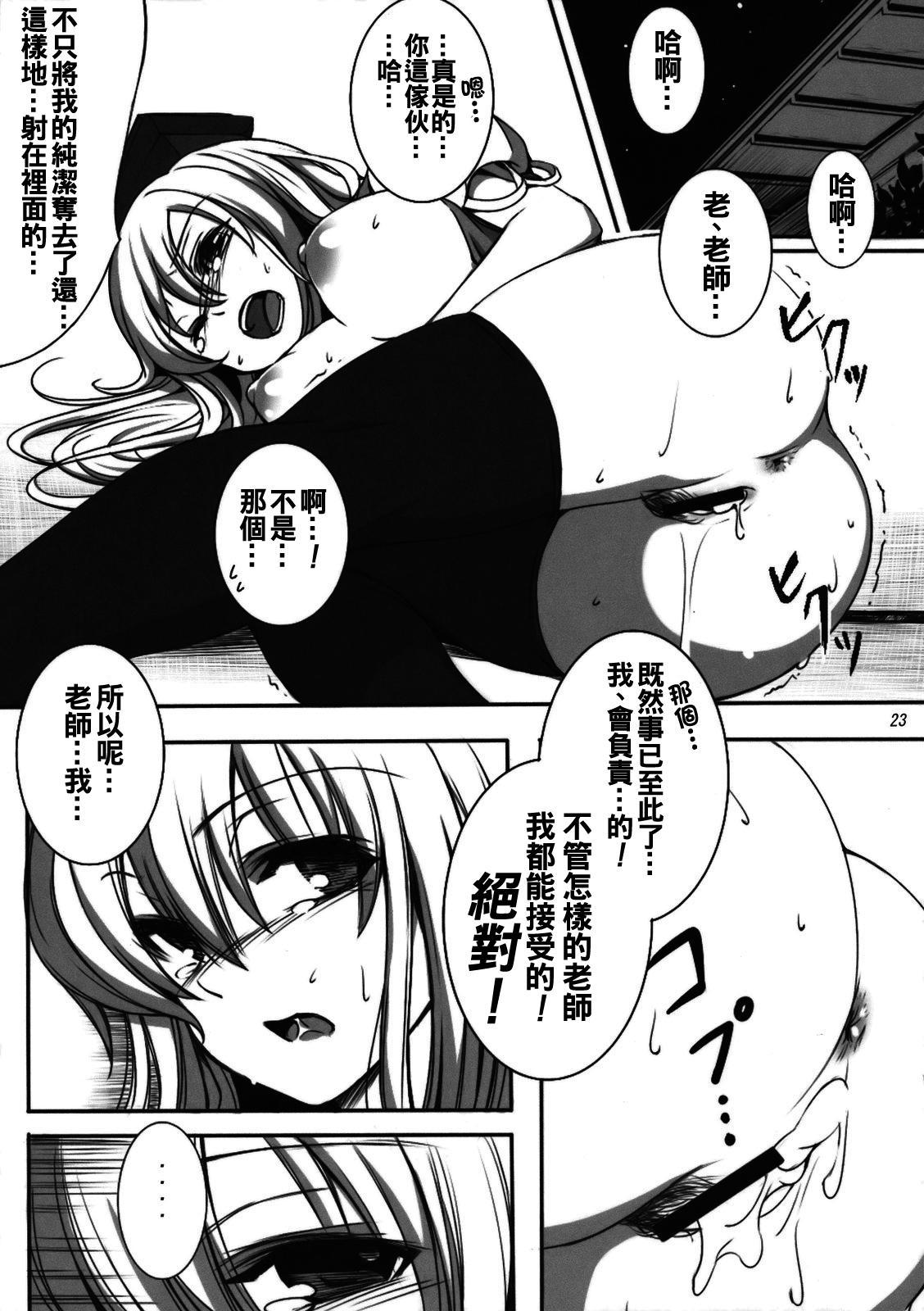 Kanojo no Himitsu 23