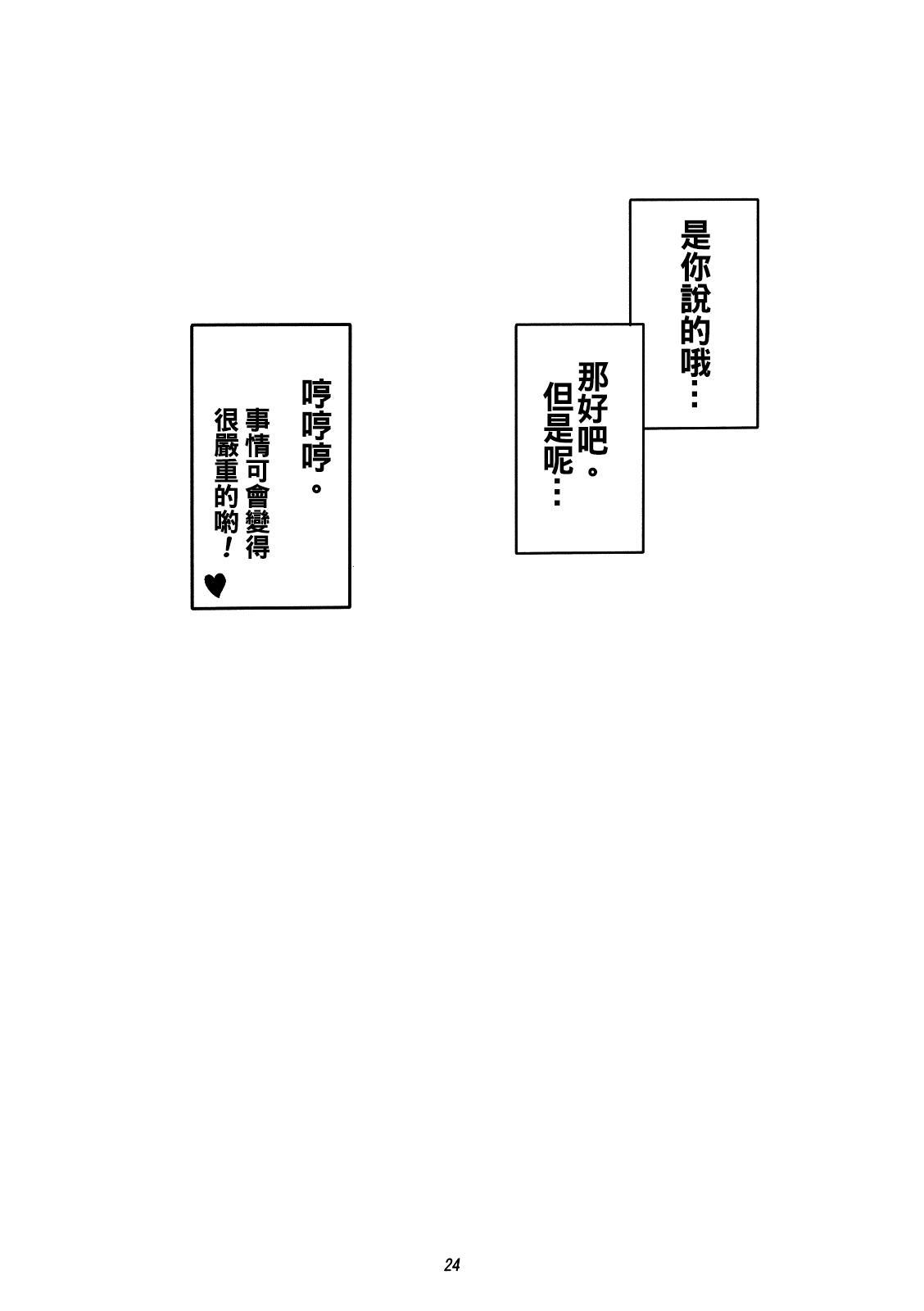Kanojo no Himitsu 24