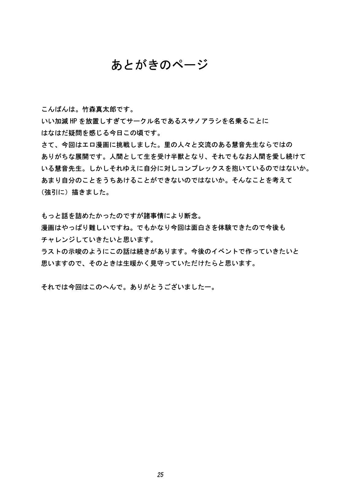 Kanojo no Himitsu 25
