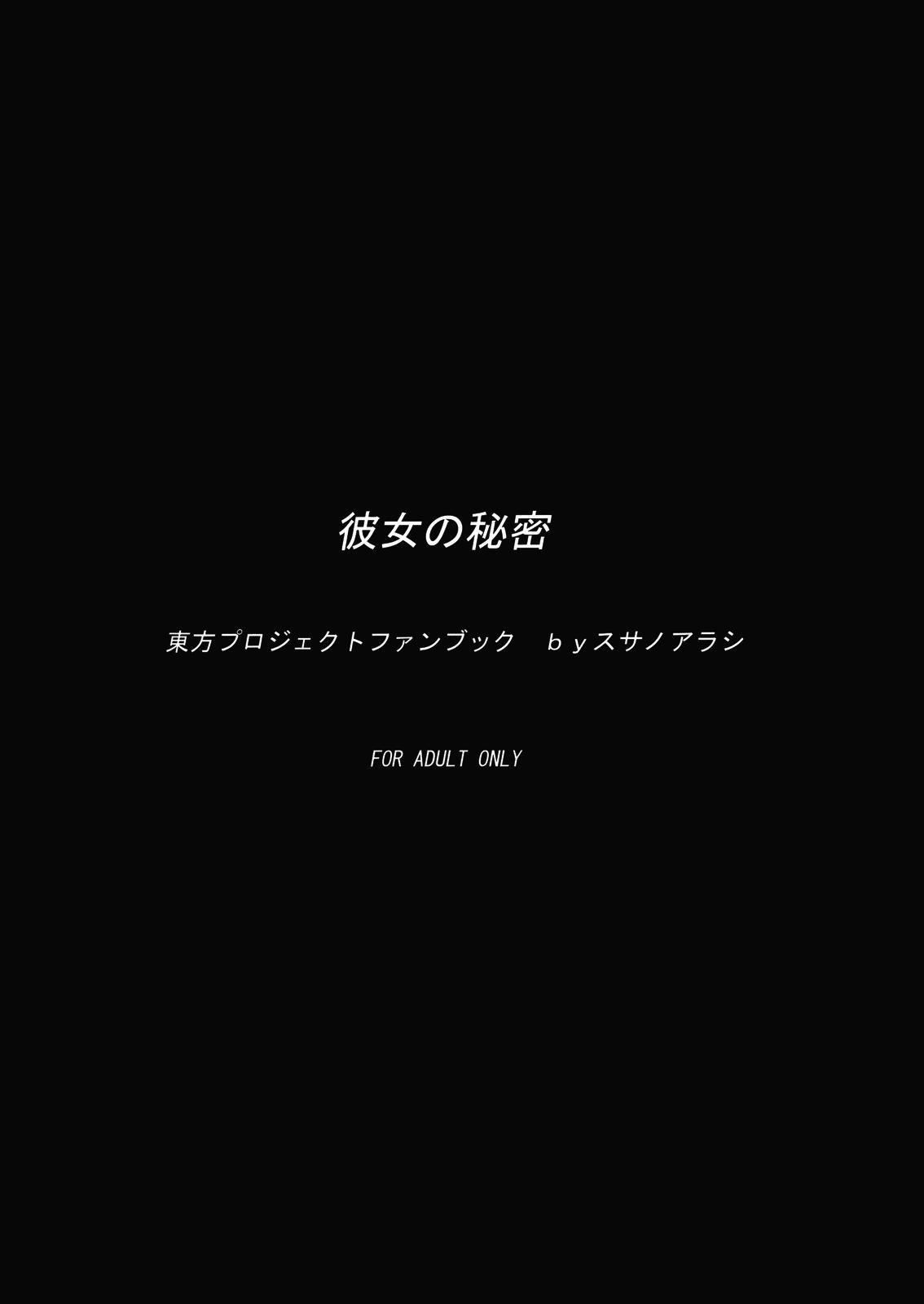 Kanojo no Himitsu 28