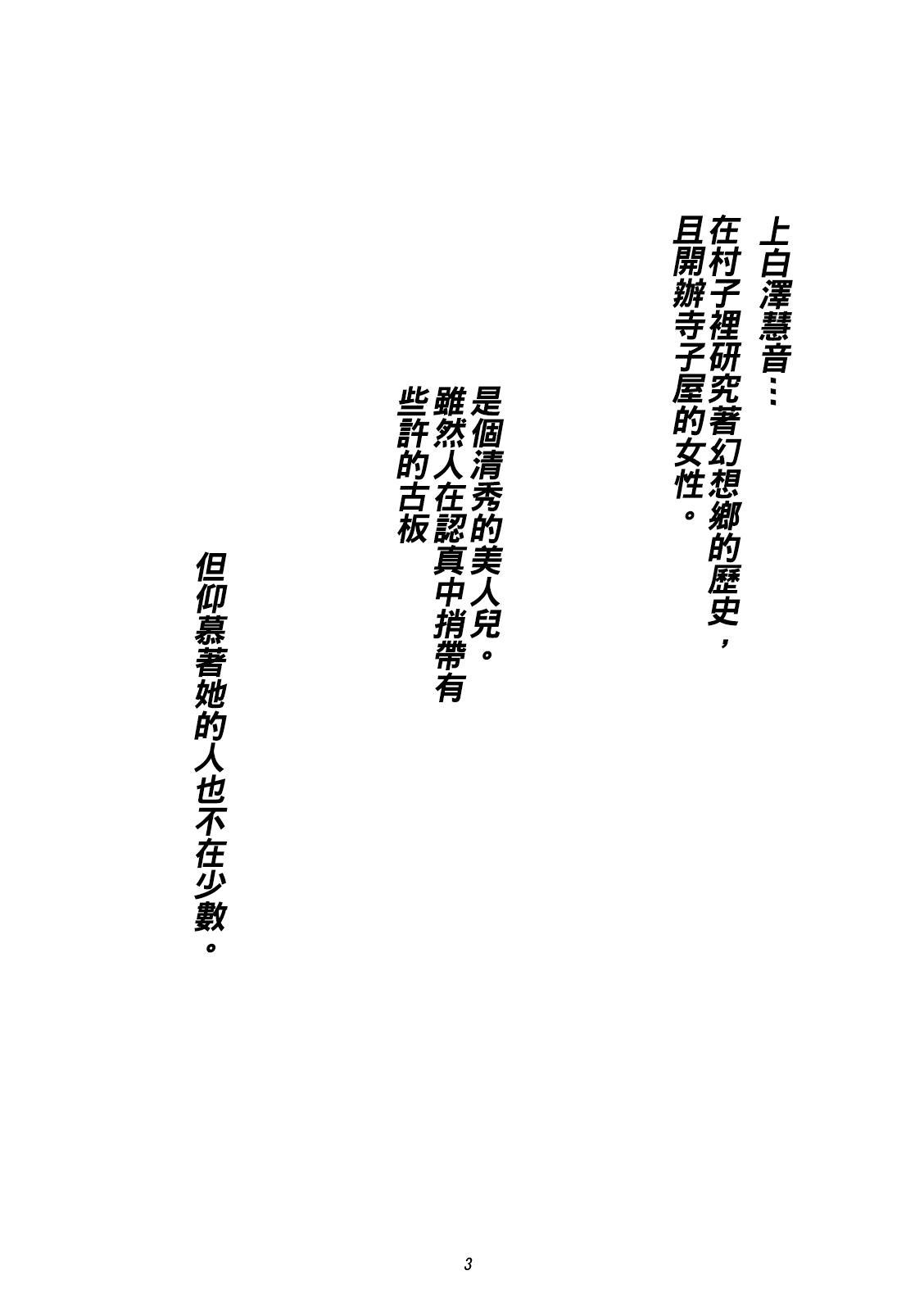 Kanojo no Himitsu 3