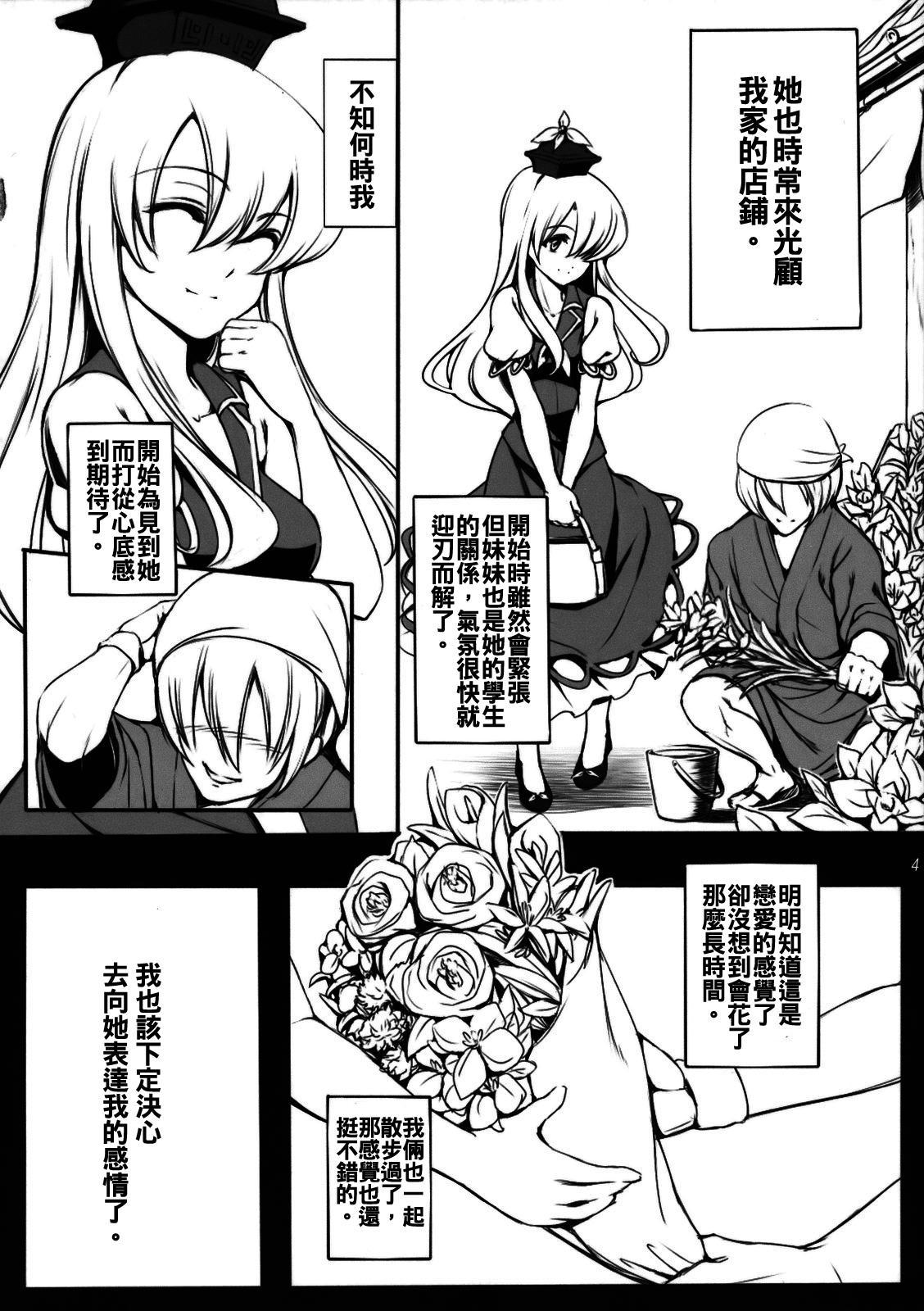 Kanojo no Himitsu 4