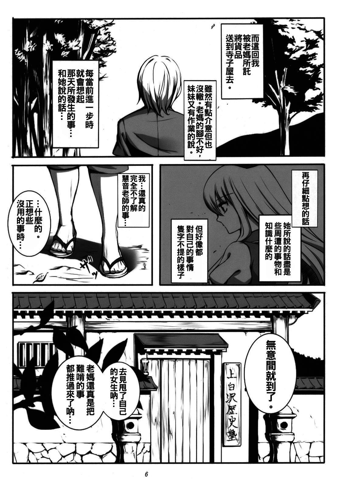 Kanojo no Himitsu 6