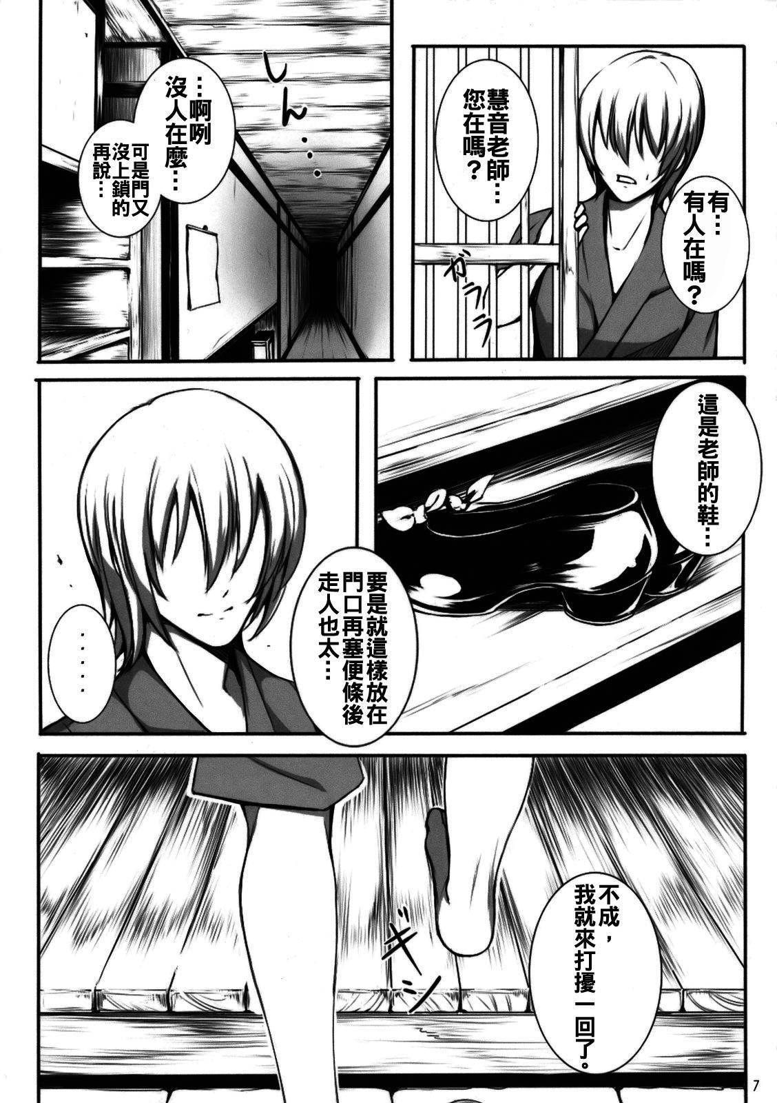 Kanojo no Himitsu 7