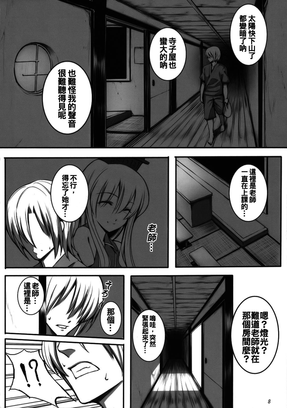 Kanojo no Himitsu 8