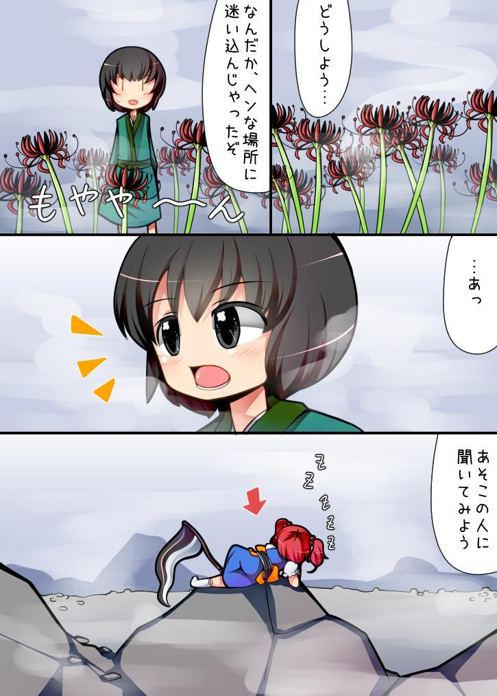 Komacchan Shota Tsumamigui! 0