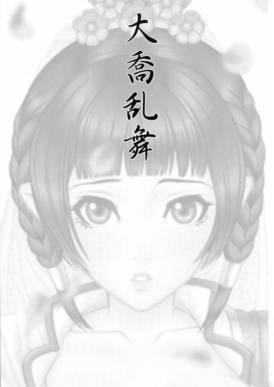 Daikyou Love 1