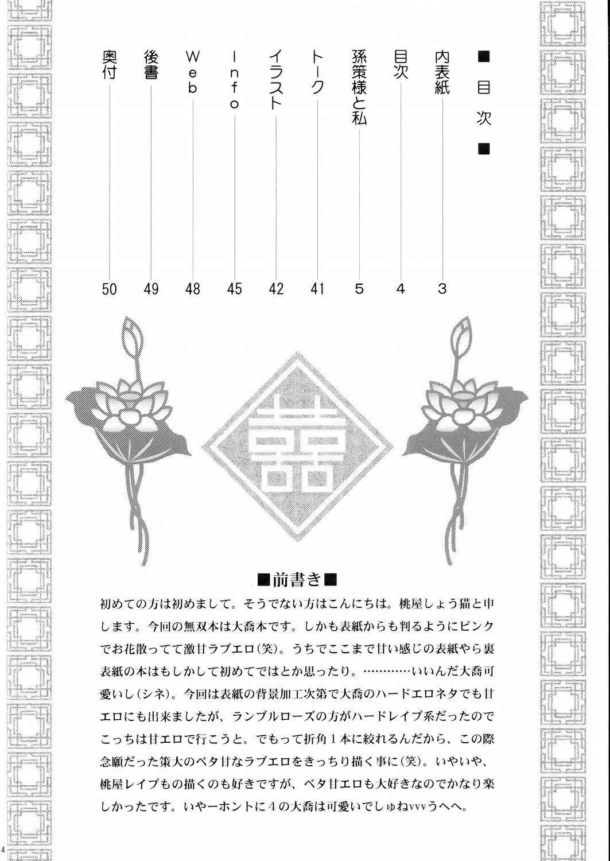 Daikyou Love 2