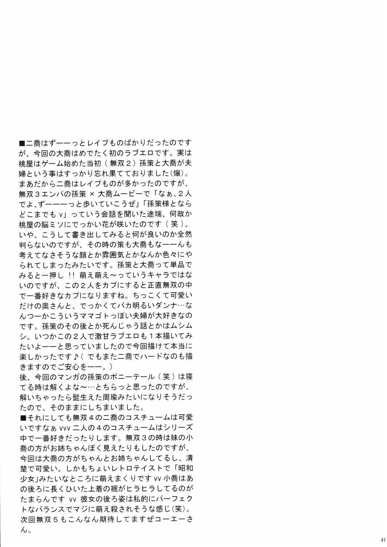 Daikyou Love 39