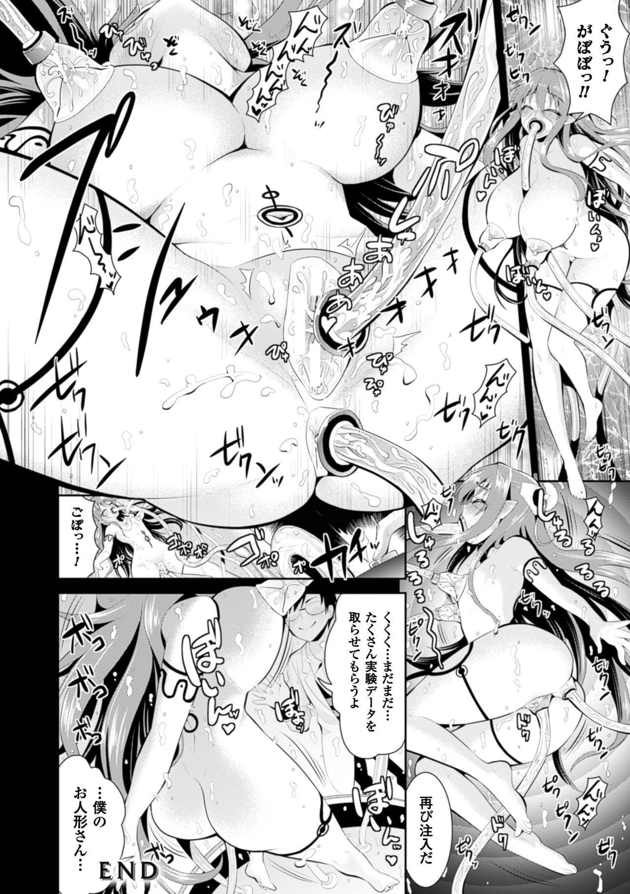 2D Comic Magazine Energy Kyuushuu Sarete Haiboku Shite Shimau Heroine-tachi Vol. 4 25