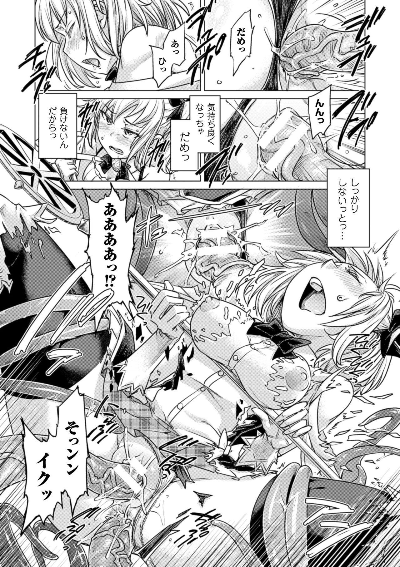 2D Comic Magazine Energy Kyuushuu Sarete Haiboku Shite Shimau Heroine-tachi Vol. 4 51