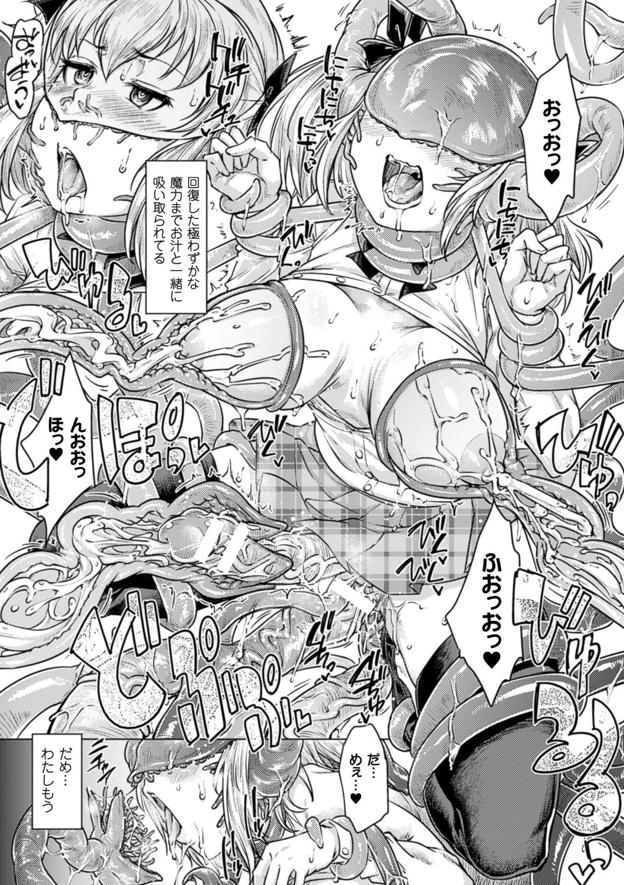 2D Comic Magazine Energy Kyuushuu Sarete Haiboku Shite Shimau Heroine-tachi Vol. 4 62