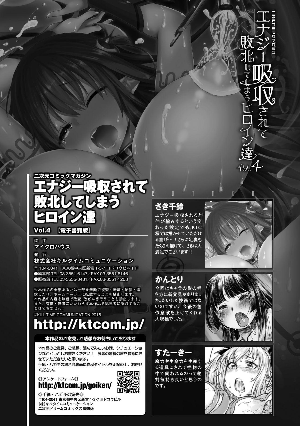2D Comic Magazine Energy Kyuushuu Sarete Haiboku Shite Shimau Heroine-tachi Vol. 4 68