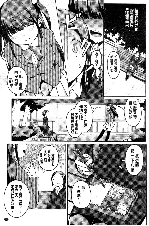Himegoto Kinenbi 103