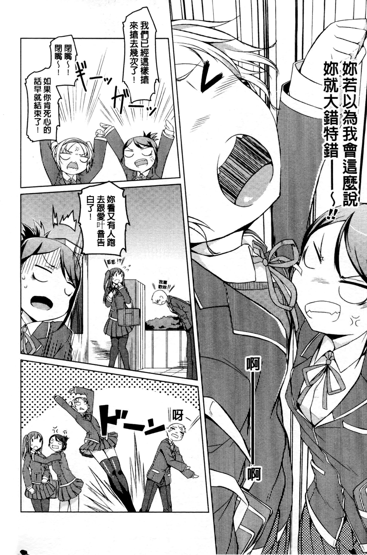 Himegoto Kinenbi 10