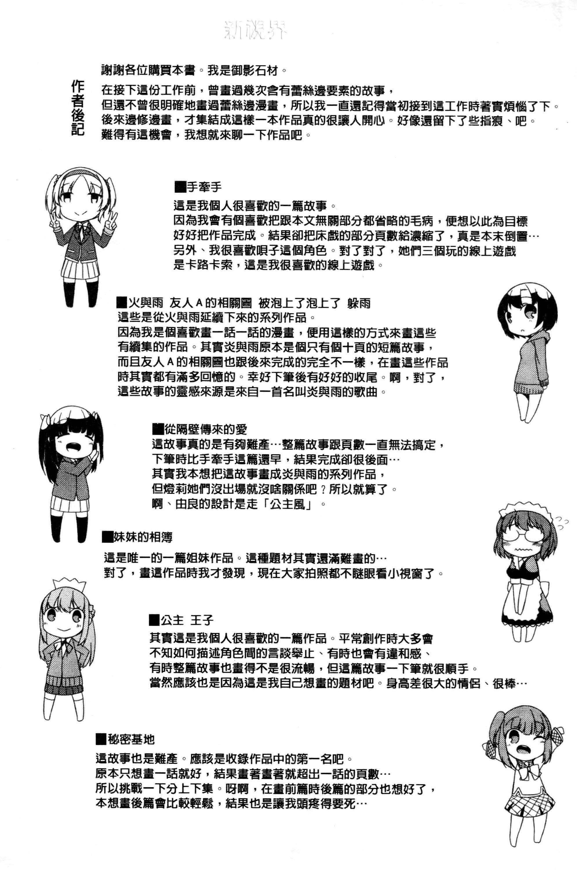 Himegoto Kinenbi 193