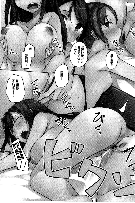 Himegoto Kinenbi 3